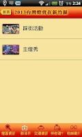 Screenshot of 2013台灣燈會在新竹縣