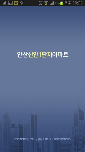 안산 신안1단지 아파트