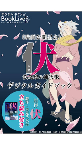 映画「伏 鉄砲娘の捕物帳」デジタルガイドブック