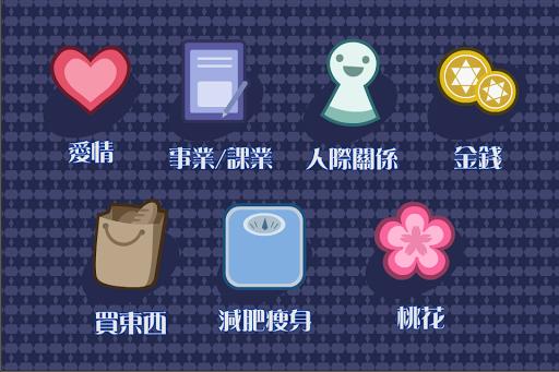 【免費娛樂App】六芒星占卜-APP點子