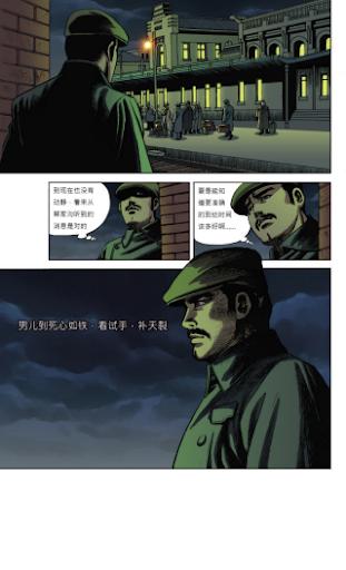 【免費漫畫App】大韩民国 安重根03-APP點子