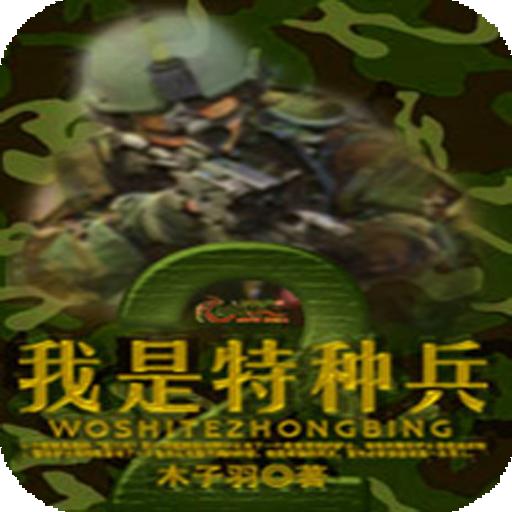 【热门小说】我是特种兵2 書籍 App LOGO-APP試玩