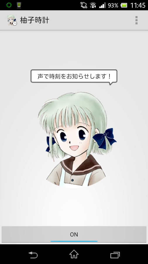 Yuzuko Tokei - screenshot