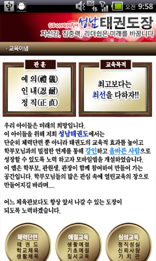 【免費教育App】성남태권도-APP點子