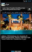 Screenshot of اجمل الاماكن السياحيه-سياحة