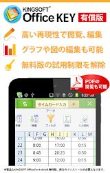 KINGSOFT Office KEY Apk Download Free for PC, smart TV
