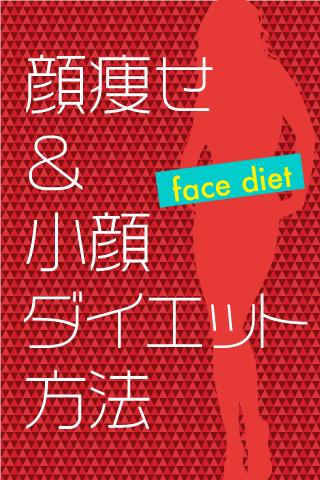 顔痩せ・小顔ダイエット方法でスッキリ顔痩せ!