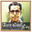 Mohini Theevu - Kalki in Tamil icon