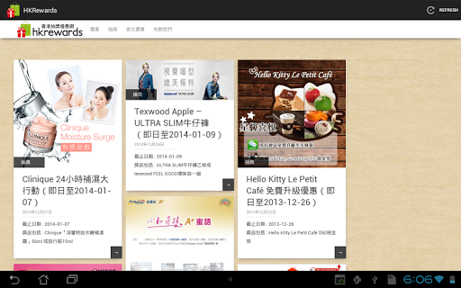玩工具App|HKRewards免費|APP試玩