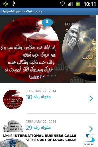 جميع مقولات الشيخ الشعراوى