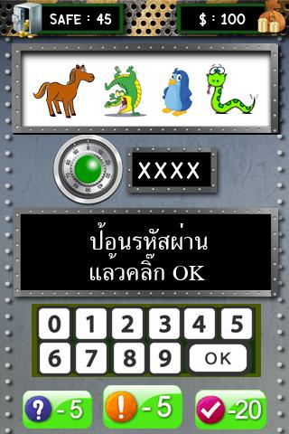 เกมส์ถอดรหัส - รูปภาพ 玩休閒App免費 玩APPs