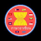 เกม ภาษาอาเซียน