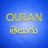 Quran in Telugu తెలుగు mp3