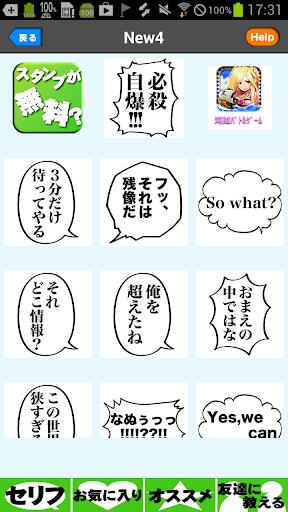 【免費社交App】漫画セリフスタンプ-APP點子