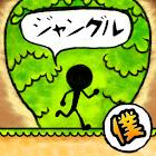 iJungle icon
