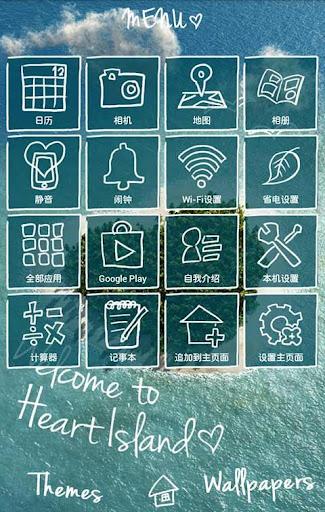 玩免費個人化APP|下載心之岛 for[+]HOME app不用錢|硬是要APP