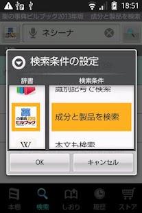 【免費醫療App】薬の事典ピルブック2013年版(「デ辞蔵」用追加辞書)-APP點子
