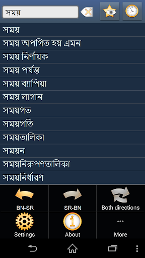 Bengali Serbian dictionary