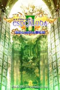 エスプガルーダⅡ~覚聖せよ。生まれし第三の輝石~