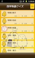 Screenshot of 四字熟語クイズ - はんぷく一般常識シリーズ