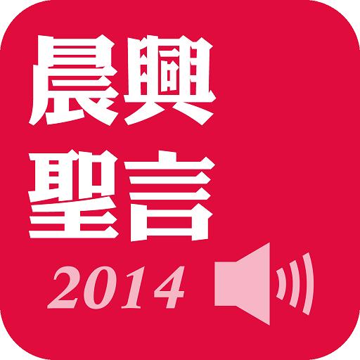 《晨興聖言2014》有聲APP線上註冊版 LOGO-APP點子