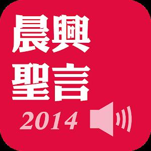 《晨興聖言2014》有聲APP線上註冊版 書籍 App LOGO-硬是要APP