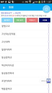 부산버스 종결자 - náhled