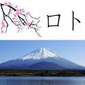 ロト (Japan Lotto) icon