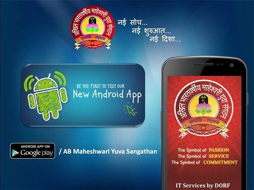 A B Maheshwari Yuva Sangathan