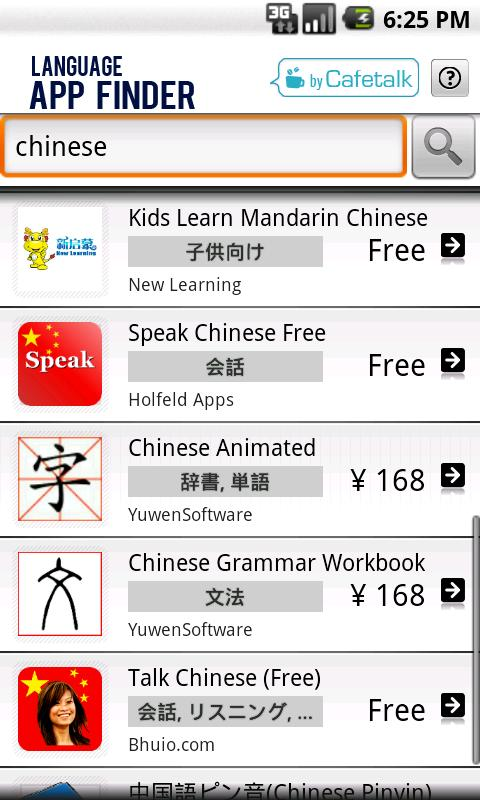 Language App Finder - screenshot