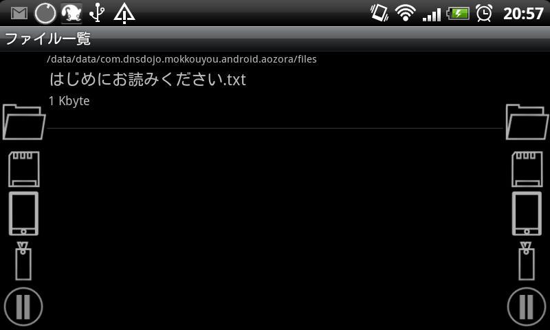 青い空 広告版 青空文庫形式の縦書きファイルリーダ- screenshot