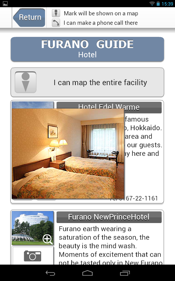 Furano Tourism Guide App FRAP- screenshot