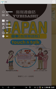 指指通會話 臺灣華語-日本 touch&talk LITE - Android Apps on Google Play