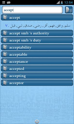 英語アラビア語辞書へ