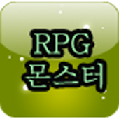 RPG 몬스터 백과사전
