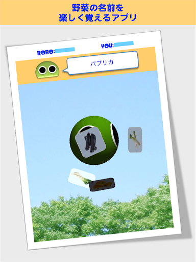 無料教育Appのやさいロボ 〜野菜の名前を覚えよう〜|記事Game