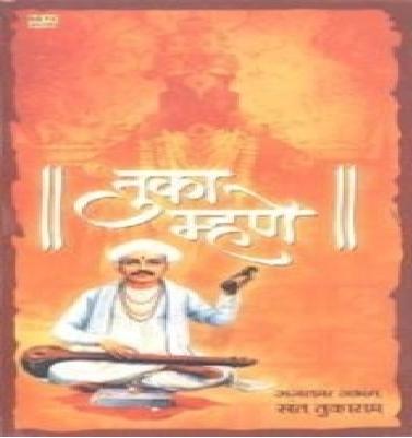 Marathi Abhang