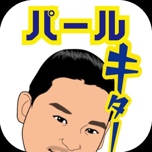 (株)パール広告社でも出来た公式アプリ。あなたのお店でも! 生活 App LOGO-APP試玩