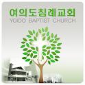 여의도침례교회 홈페이지 icon