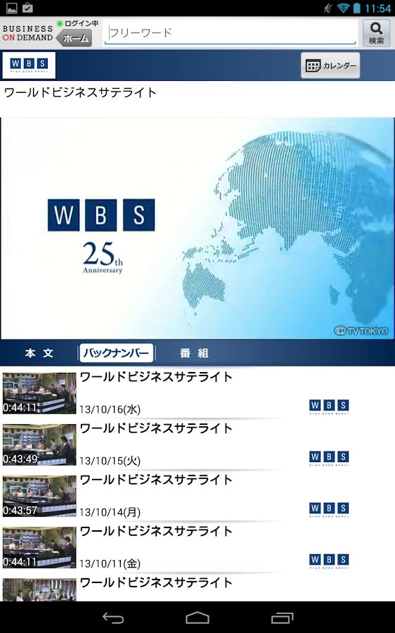 テレビ東京ビジネスオンデマンド - screenshot