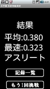 Easy Reflexes Measurement screenshot