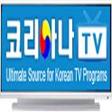 코리아나TV - TV 다시보기 icon