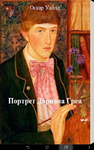 Портрет Дориана Грея О. Уайльд