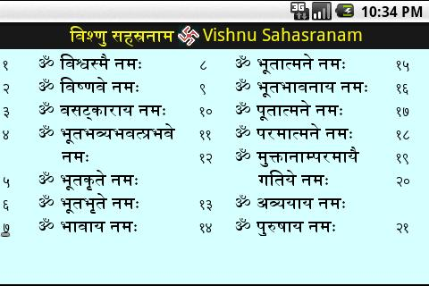 Vishnu sahasranama - Wikipedia