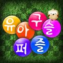 유아구슬퍼즐_LITE icon