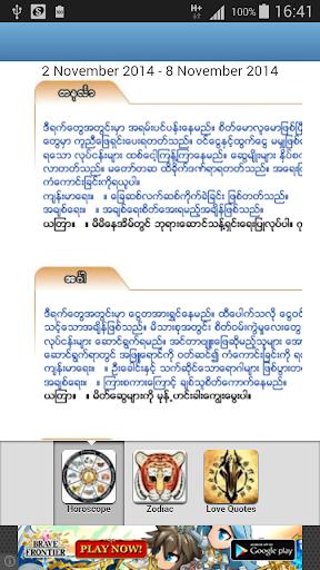 Myanmar Horoscope Zodiac