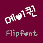 mbcMayQueen Korean Flipfont icon