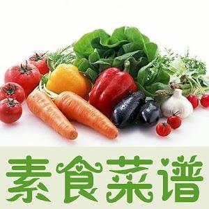 素食食谱 生活 App LOGO-APP試玩