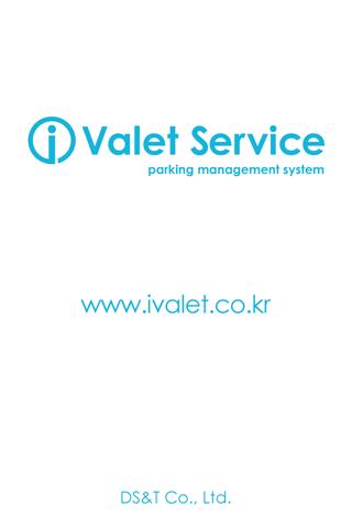 iValet 직원용