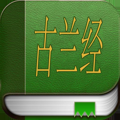 古兰经 (Quran in chinese) 書籍 App LOGO-APP試玩
